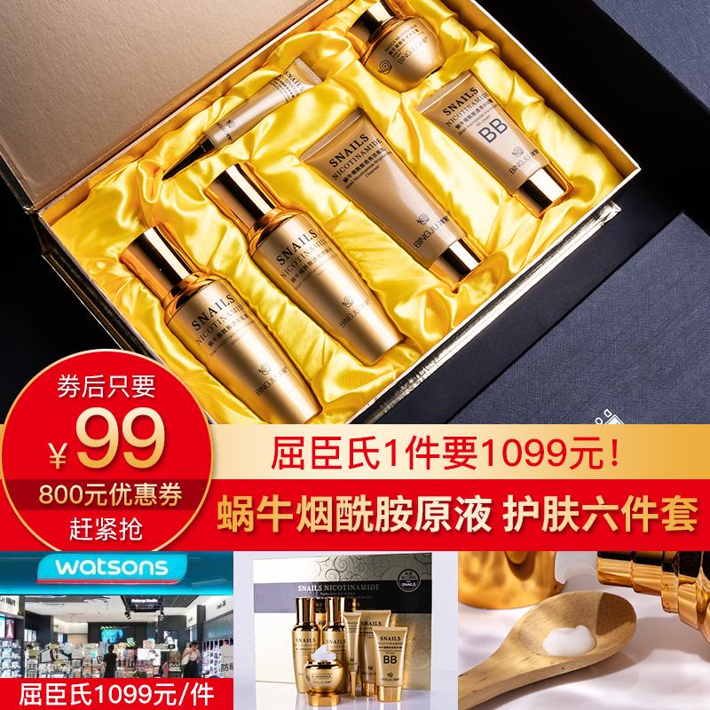 【屈臣氏同款】蜗牛烟酰胺护肤六件套 礼盒装