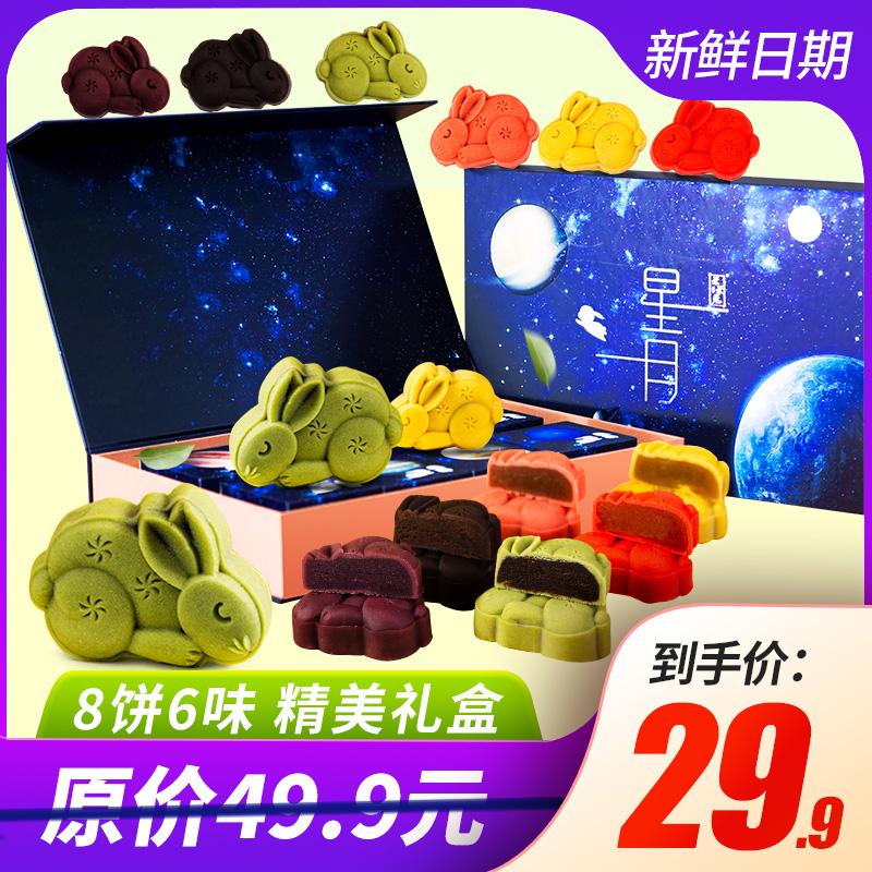 【中秋送礼佳品】高档月饼礼盒8饼6味 星月礼盒