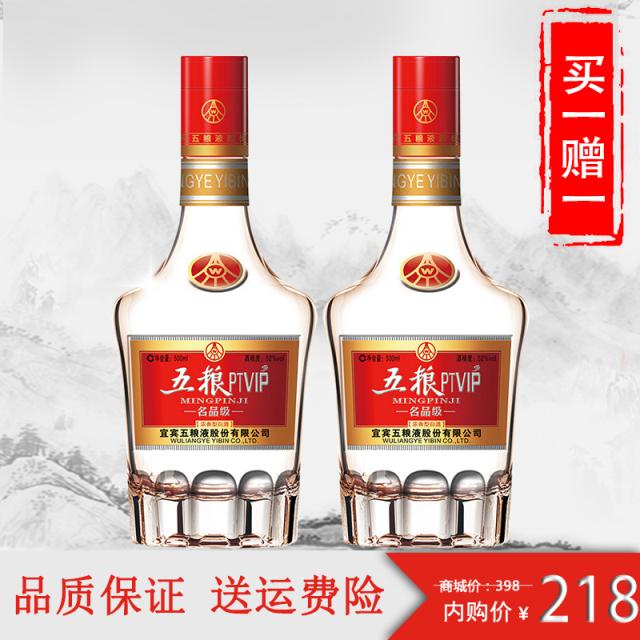 五粮液 PTVIP浓香型白酒52度两瓶装 -时时淘