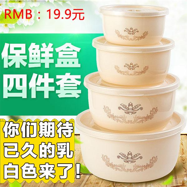 家用密封保鲜盒塑料圆形四件套 食品收纳盒泡面碗便当盒可微波炉