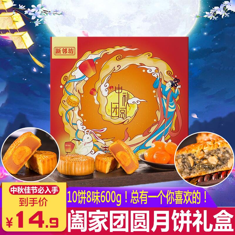 【中秋节佳选】新邻坊 阖家团圆月饼礼盒(10饼8味600g)
