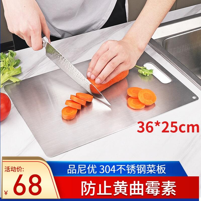 【爆款来袭】品尼优  304不锈钢砧板菜板  36*25  cm