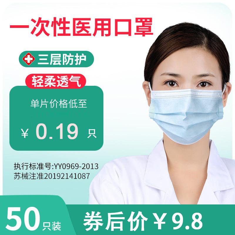 【京东商城】一次性医用口罩 50个