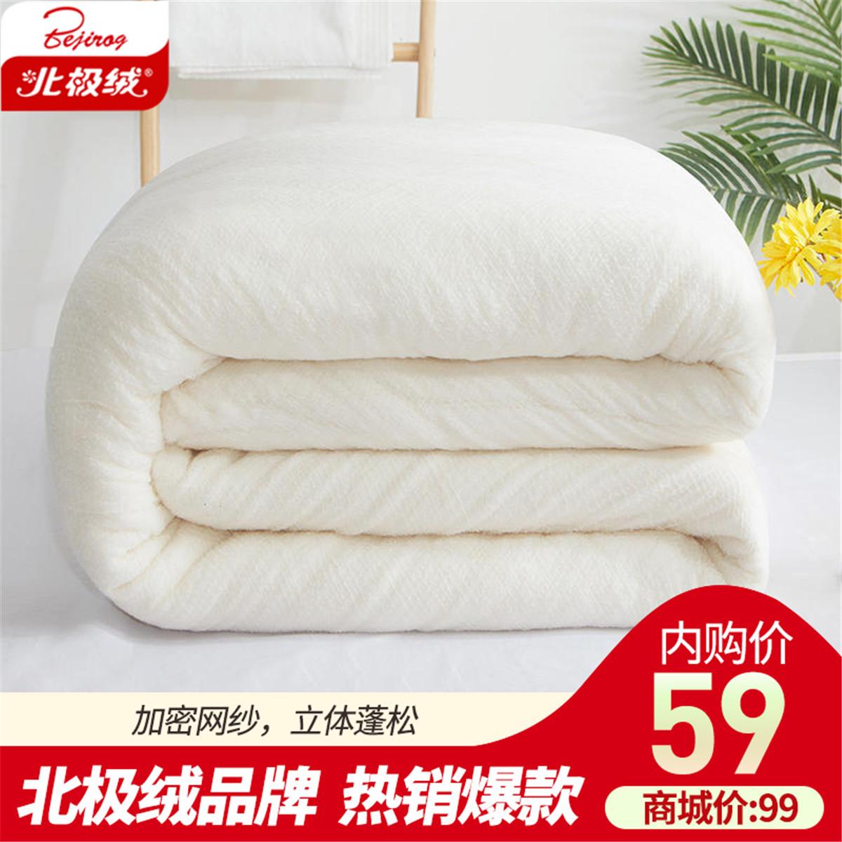 【北极绒】新疆鱼鳞网棉花保暖冬被