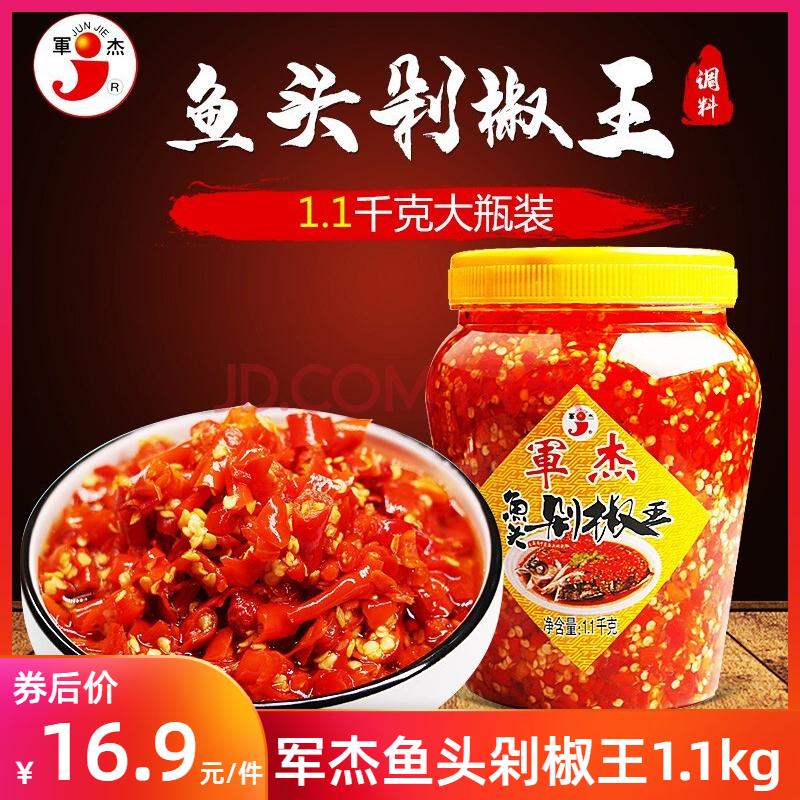 【旗舰店】军杰鱼头剁椒王1.1kg