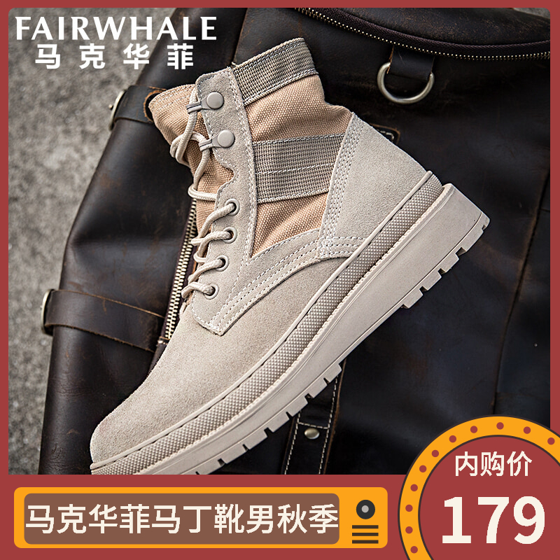 马克华菲马丁靴男秋季