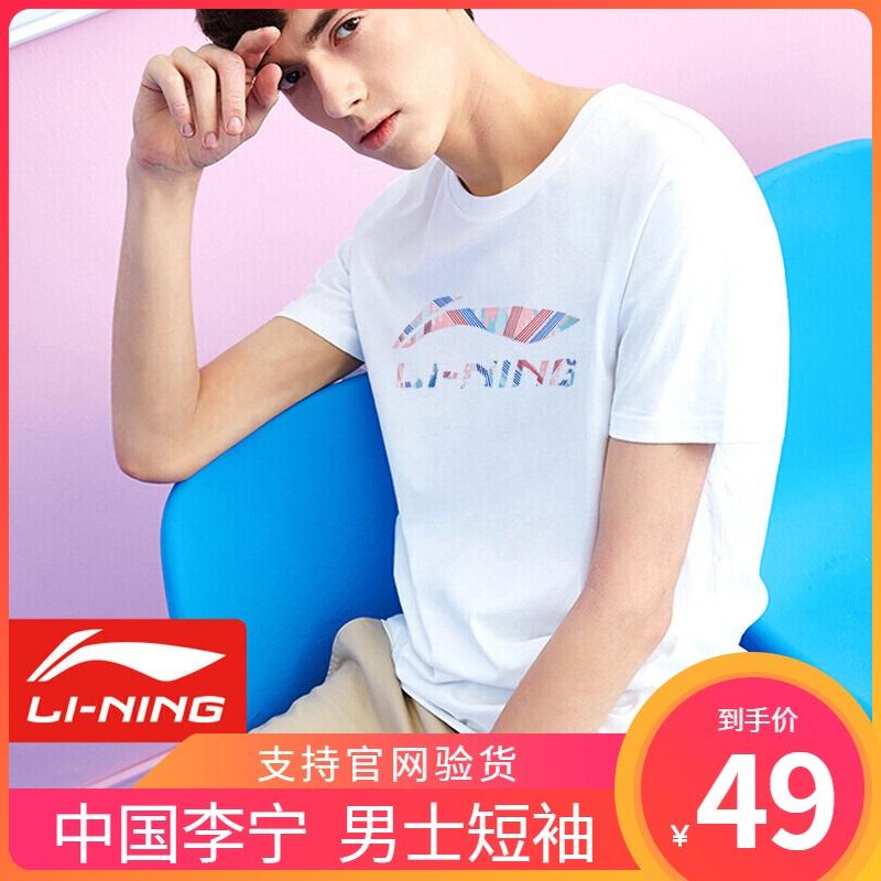 【漏洞两件78!】【官方授权】李宁LI-NING男士短袖