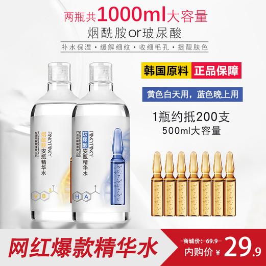 【超值2瓶装】玻尿酸+烟酰胺精华液1000ml