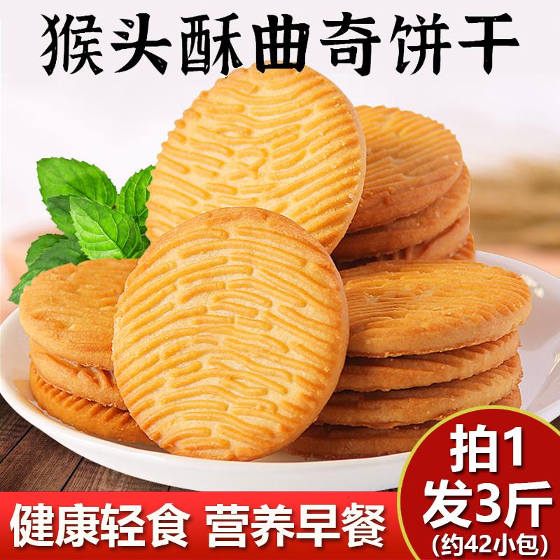 【营养早餐】猴头菇曲奇饼干3斤装