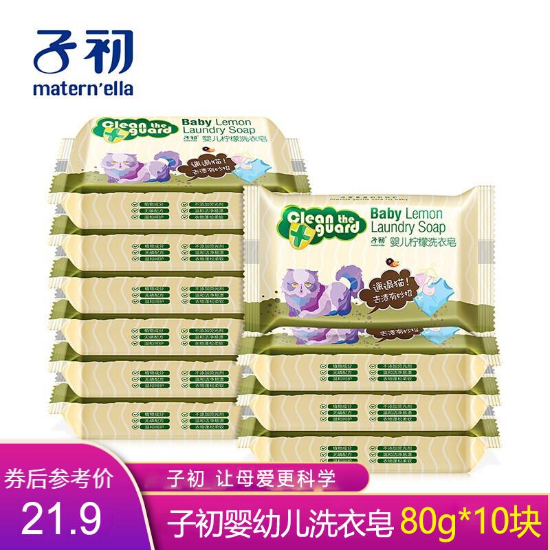 【母婴大牌】子初 柠檬清香宝宝洗衣皂 80g*10块