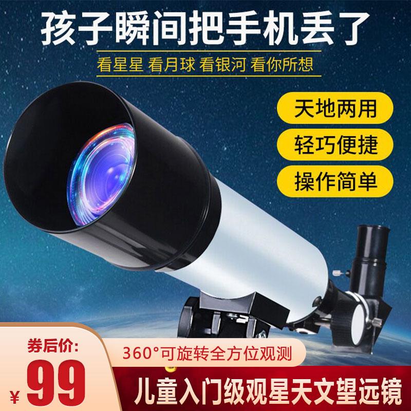 【京东超市】天文望远镜入门级观星观月
