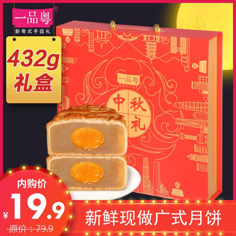 【新补券!】一品粤 广式传统蛋黄白莲蓉月饼礼盒108*4只