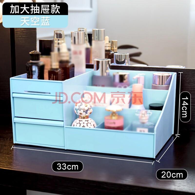 【化妆品收纳盒 家用大容量网红整理盒】