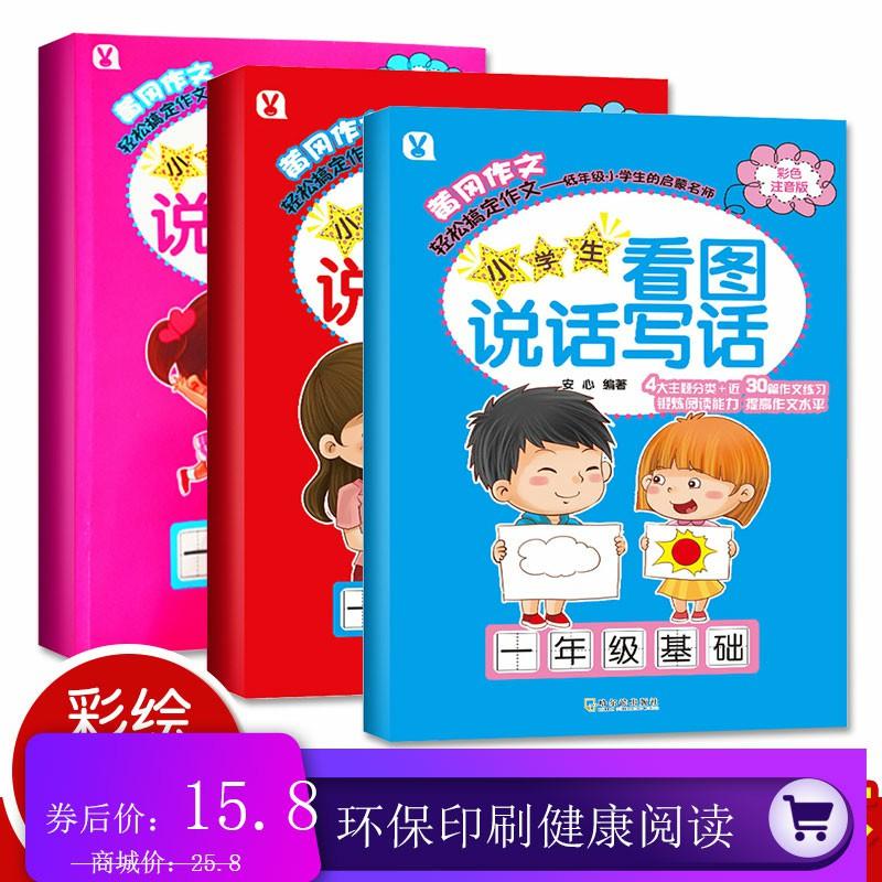 全套三册正版 黄冈作文书小学生看图说话写话