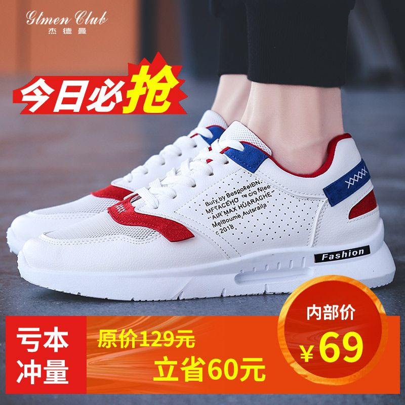【工厂直销】男士休闲鞋-时时淘
