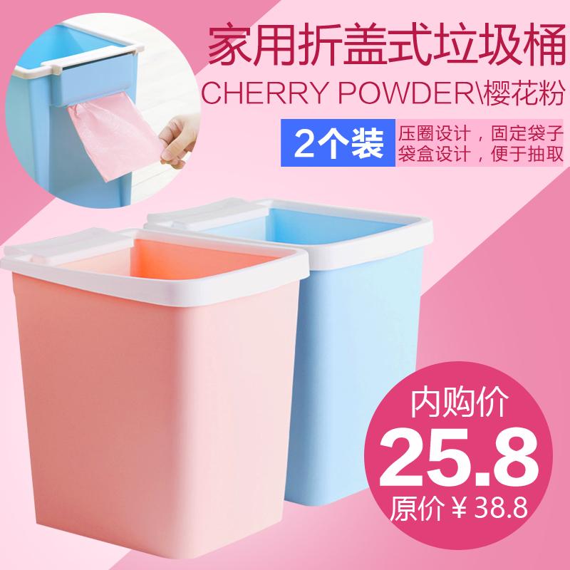 【2个装】【家用大号折盖式垃圾桶】
