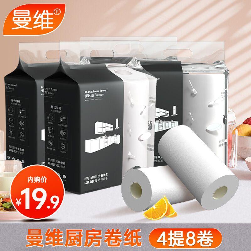 【京东旗舰】曼维 厨房用纸 吸油纸吸水纸 76节*8卷