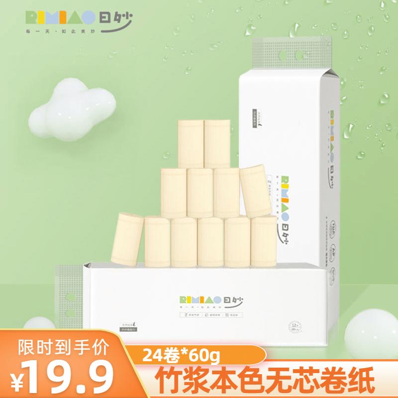 【现货!多仓发货】日妙(Rimiao)竹浆卷纸24卷*60g