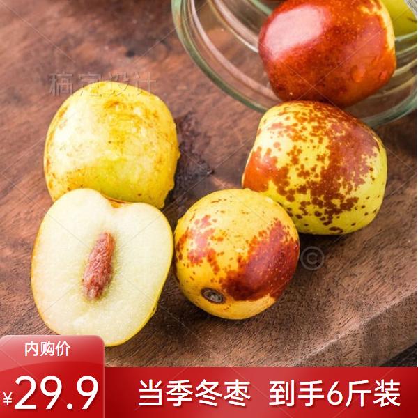 【带箱6斤】陕西大荔冬枣 新鲜脆枣