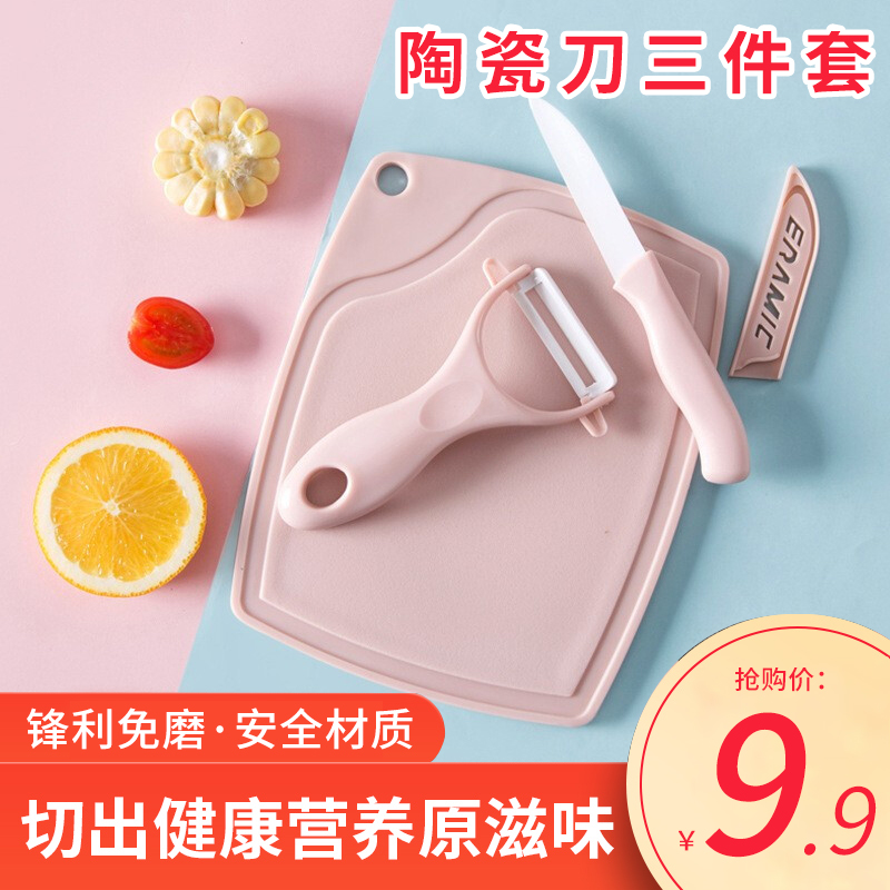 【居家爆款】陶瓷水果刀削皮器菜板砧板三件套