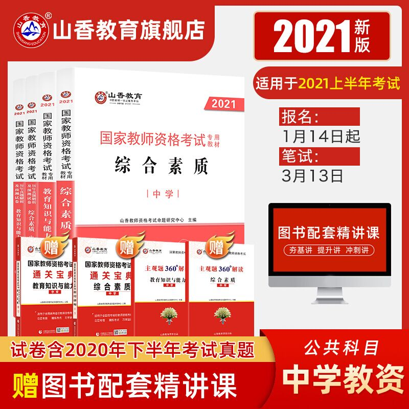 2021中学教师资格证考试用书