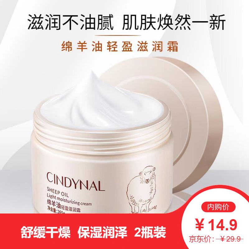 【折7.4元/罐】 绵羊油滋润面霜  大容量265g*2盒