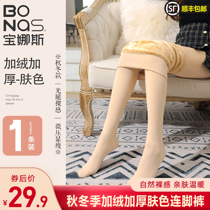 【官方旗舰店】宝娜斯 肉色打底裤 光腿神器 肤色连脚裤 均码 适合0-15度,80-140斤可穿
