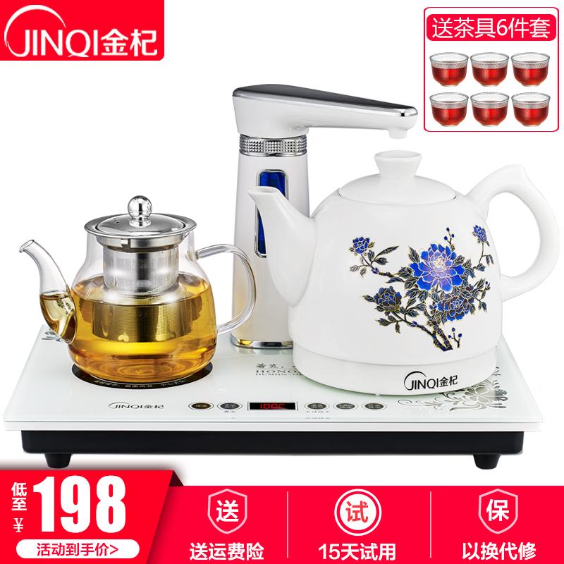【爆款僅198】金杞(JINQI) 電水壺變色陶瓷自動上水電熱水壺