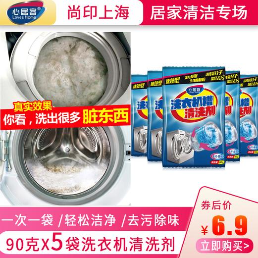 【居家必备】洗衣机槽除垢去污清洗剂 90g*5袋