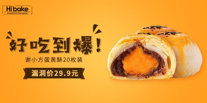 【炸单啦!】Hibake 谢小方系列 蛋黄酥20枚装约1000g
