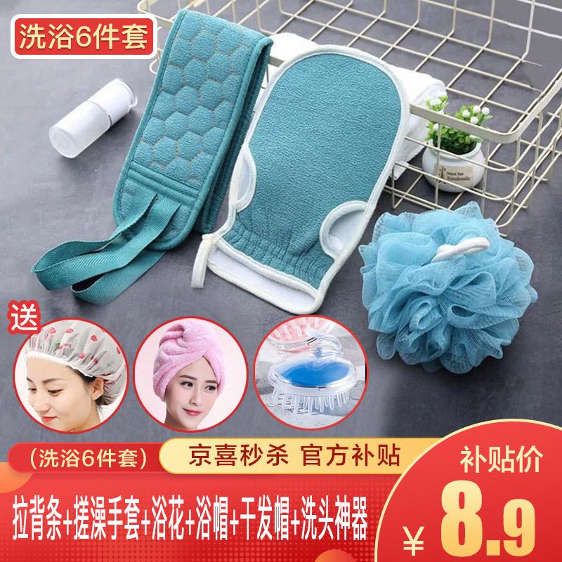 【百亿补贴】 搓澡巾成人拉背条套装(6件套)