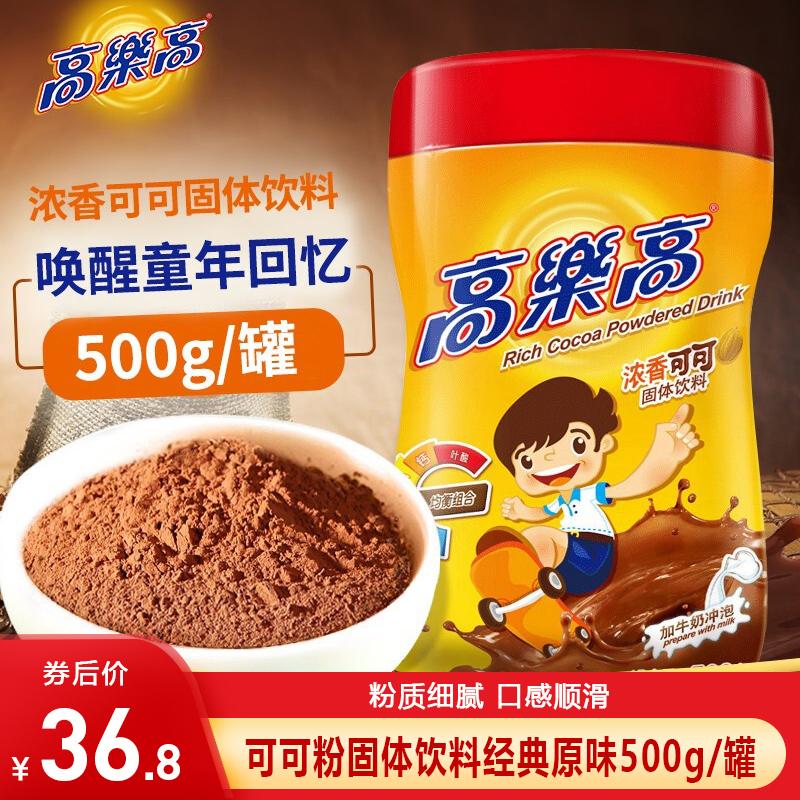 【官方旗舰店】高乐高 经典原味可可粉500g/罐