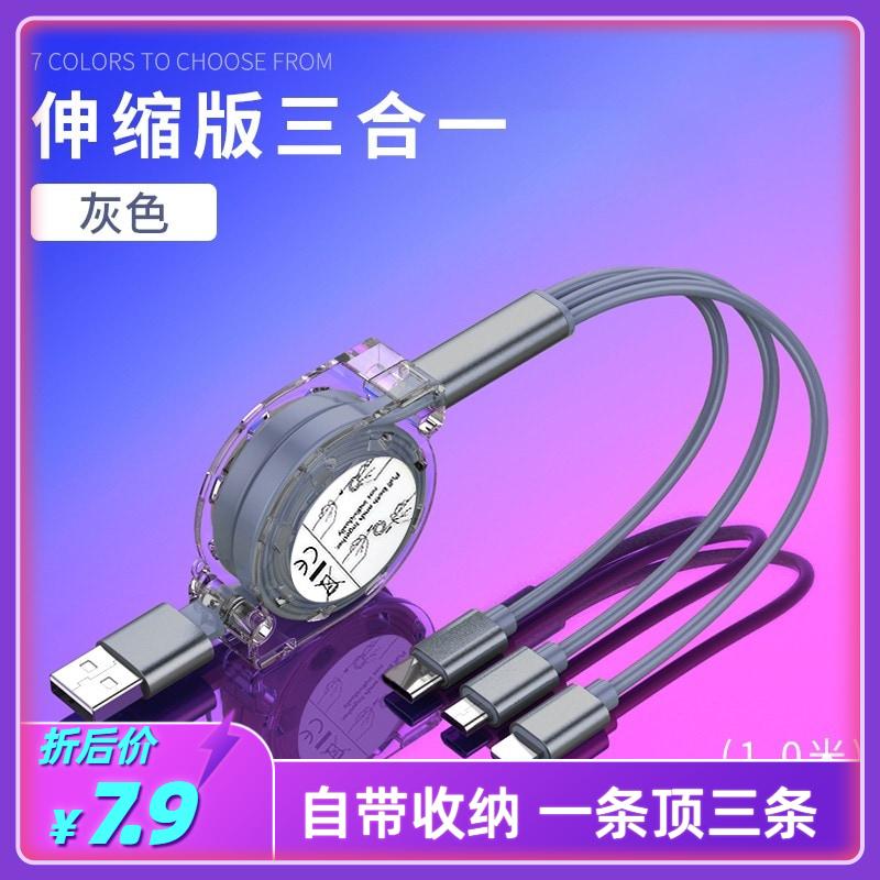 【旗舰店】广逸 苹果安卓Type-c一拖三数据线 1米