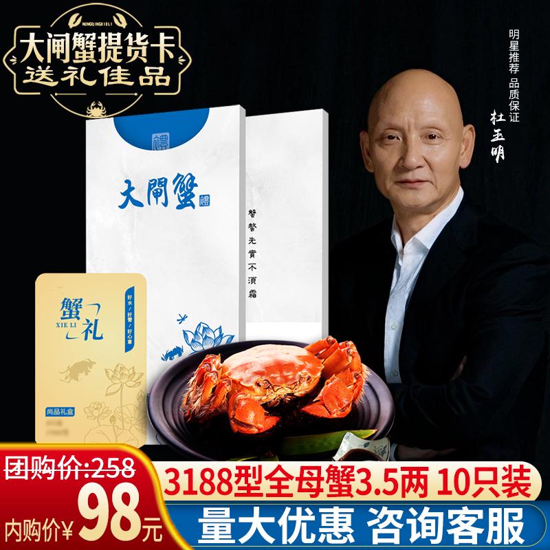 【速抢!全母10只】洲洋 大闸蟹提货礼券 全母3.5两10只