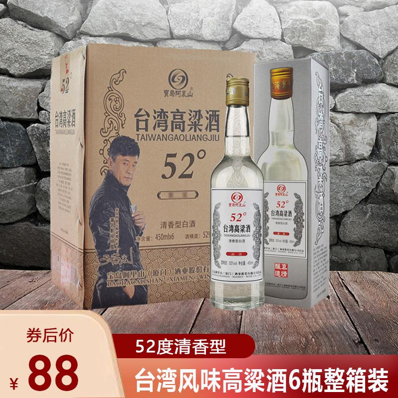 【实付49元】台湾高粱酒 52度清香型450ml*6瓶