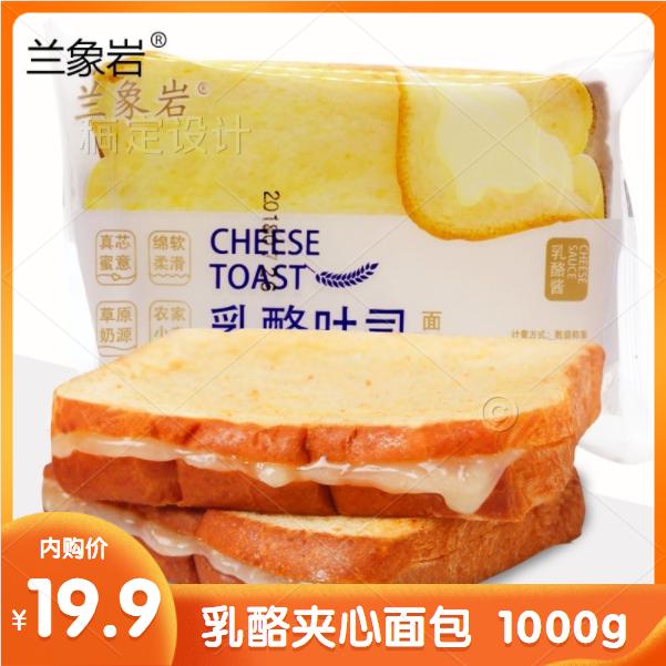 【今日推荐】兰象岩 乳酪吐司面包夹心 1000g