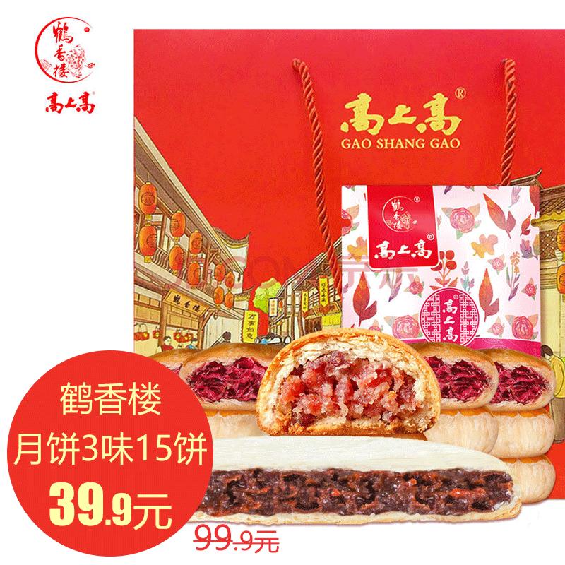 高上高 鹤香楼月饼3味15饼共720克