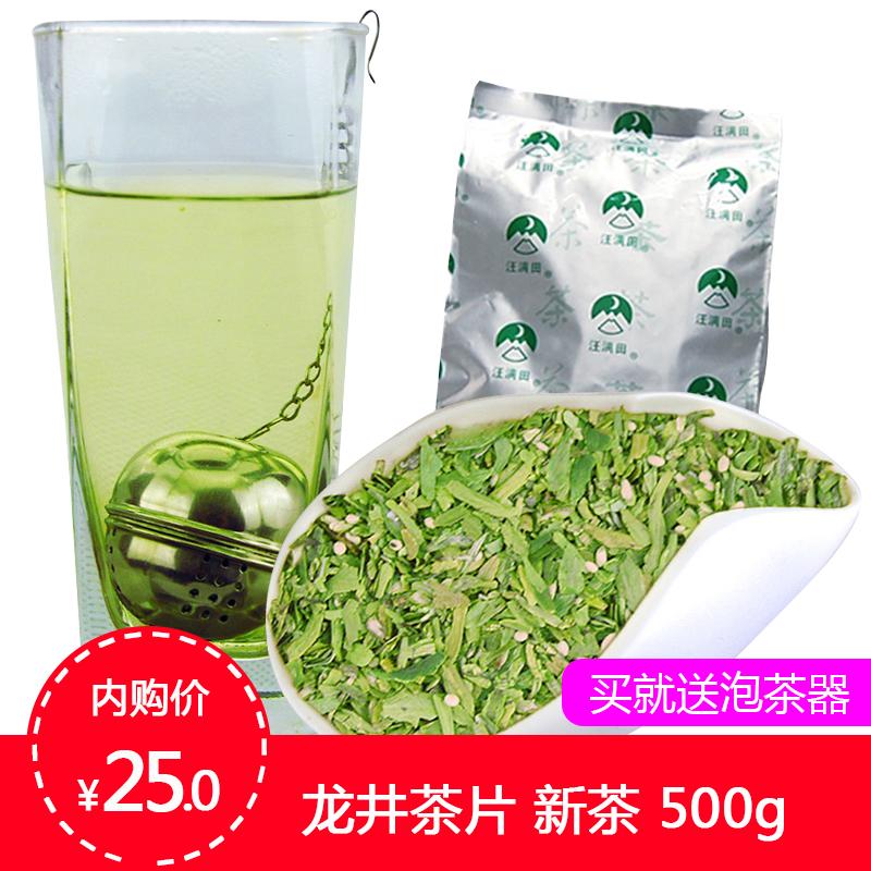 2018年 龙井茶片 500g 买就送泡茶器