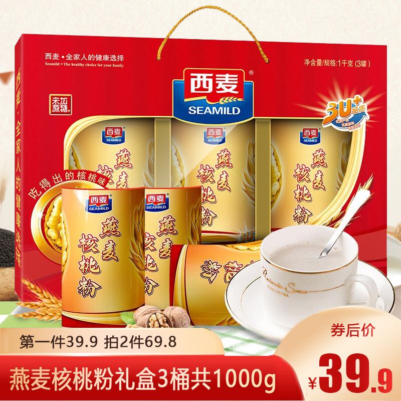 【年货好礼】西麦 燕麦核桃粉礼盒3桶共1000g