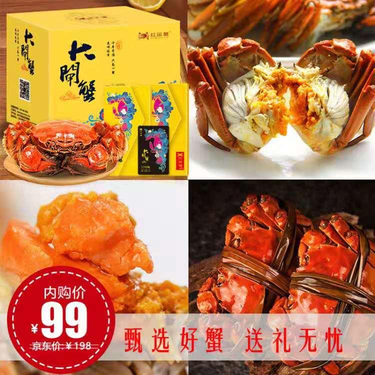 【最后一波】红运蟹大闸蟹礼券 公4.0两母3.0两 4对8只装
