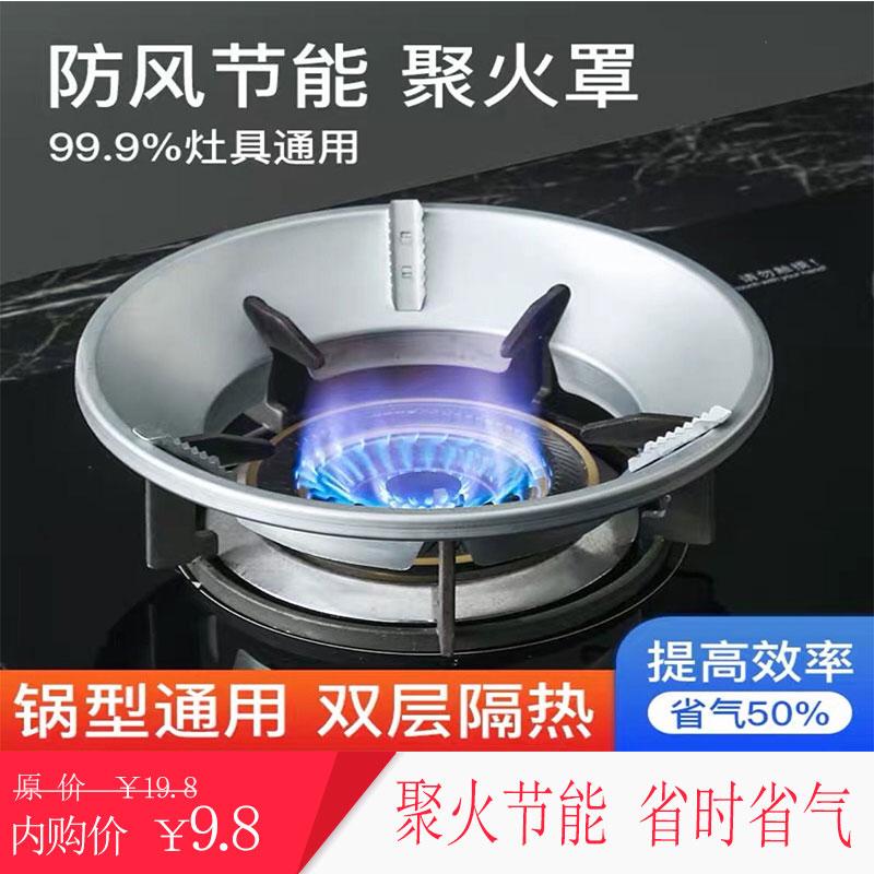 新款聚火节能家用防风罩  4开口
