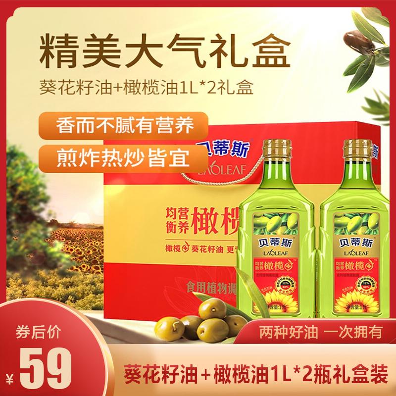 【礼盒装】贝蒂斯 橄榄调和油食用植物油礼盒 1L*2