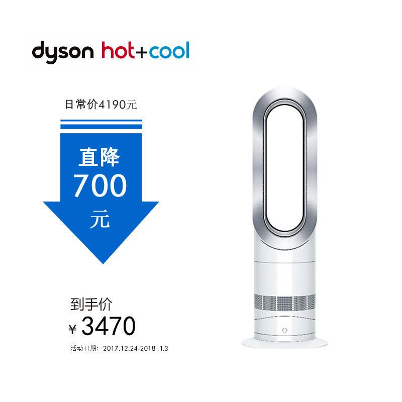 【年终大促】戴森 取暖器电暖气无叶风扇