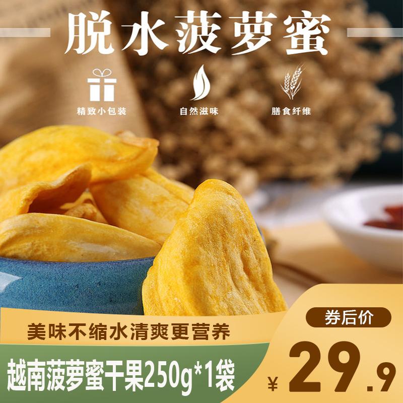 【超好吃】越南菠蘿蜜干果250g*1袋