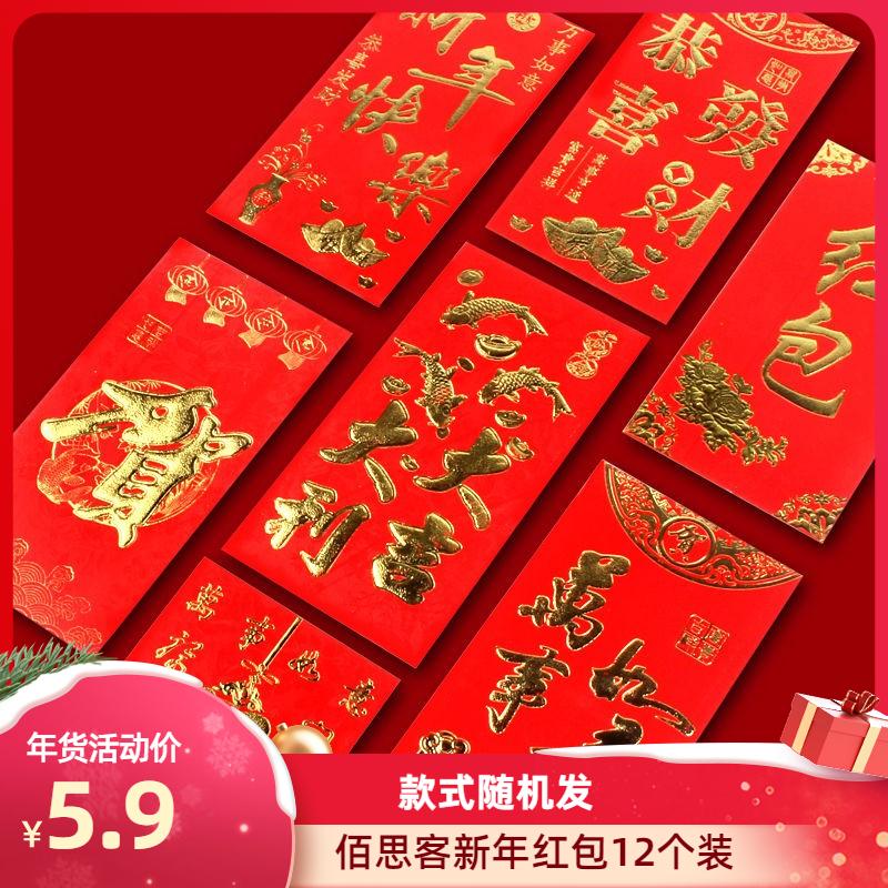 【大号款】佰思客新年红包12个装 随机