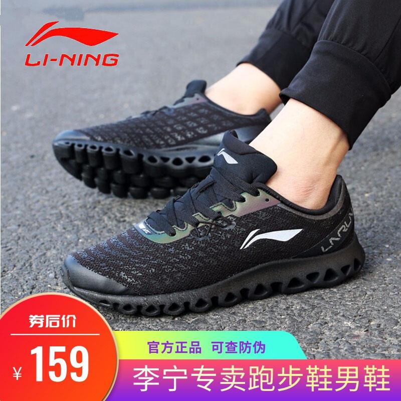 【官方正品】李宁专卖反光减震跑步鞋