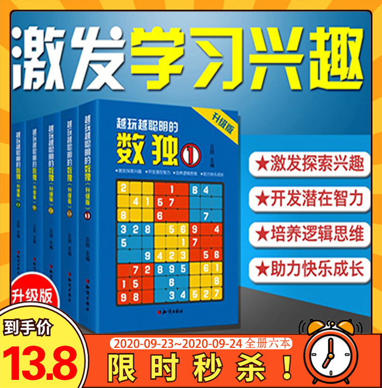 【超值秒杀!13.8抢六本!】越玩越聪明的数独 升级版