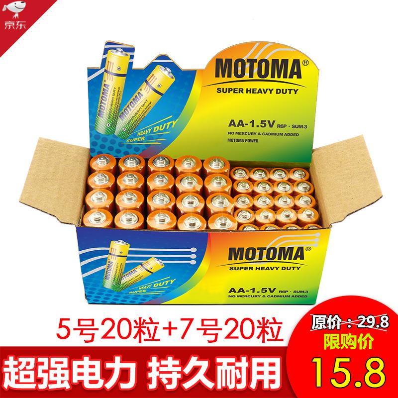 雷欧(motoma)5号7号碳性干电池