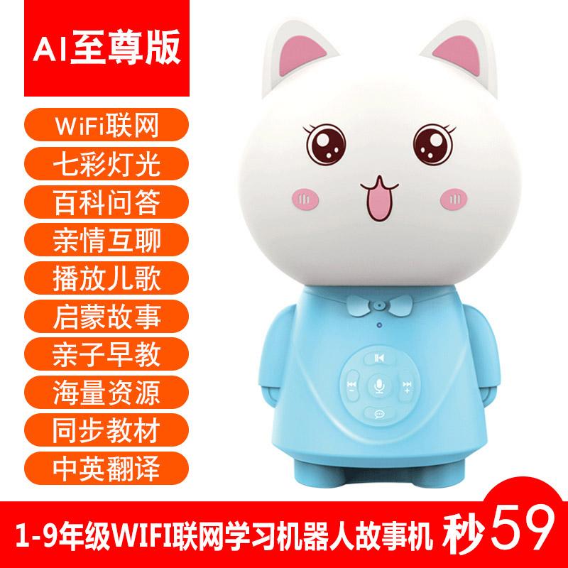 【半兽人】发财猫绘本阅读WIFI机器人蓝色