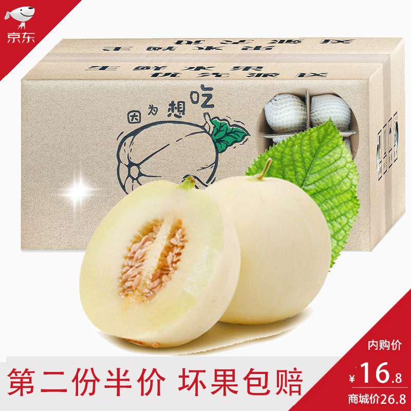 【大荔馆】陕西甜瓜2个装第二份半价